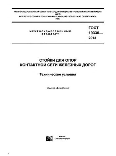 ГОСТ 19330-2013 Стойки для опор контактной сети железных дорог. Технические условия 2020 год. Последняя редакция