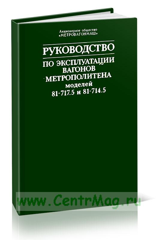 Руководство по эксплуатации вагонов метрополитена моделей 81-717.5 и 81-714.5