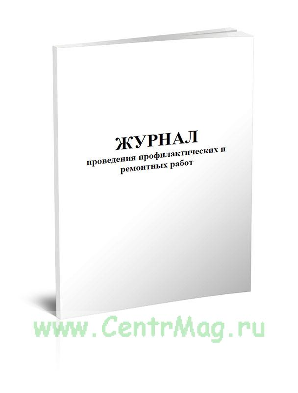 Журнал проведения профилактических и ремонтных работ