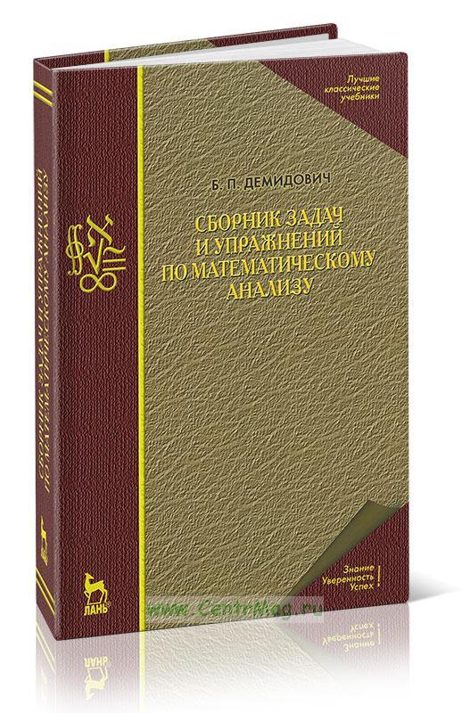 Сборник задач и упражнений по математическому анализу: Учебное пособие (21-е издание, стереотипное)