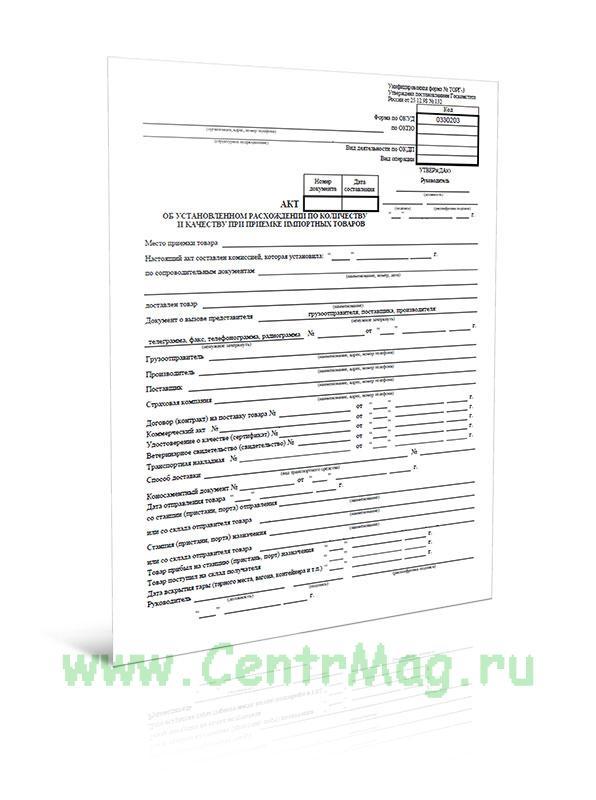 Акт об установленном расхождении по количеству и качеству при приемке импортных товаров (Форма № ТОРГ-3)