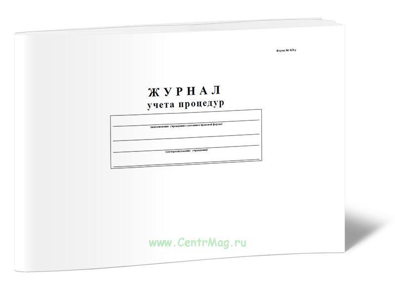 Журнал учета процедур (Форма №029/у)