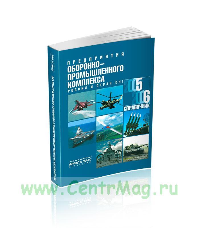 Предприятия оборонно-промышленного комплекса России и стран СНГ