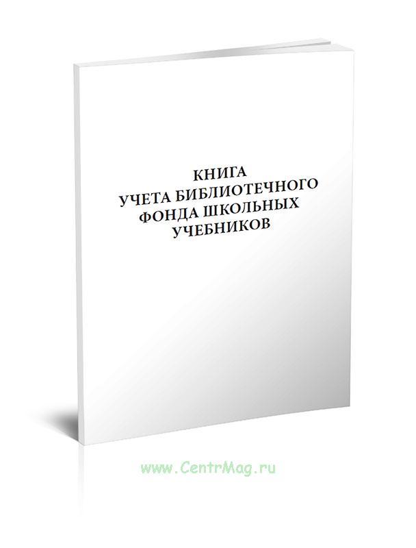 Книга учета библиотечного фонда школьных учебников
