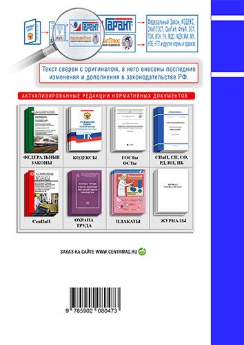 Правила составления актов при перевозках грузов железнодорожным транспортом 2019 год. Последняя редакция