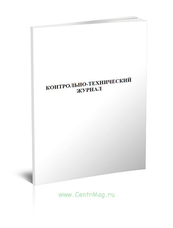 Контрольно-технический журнал