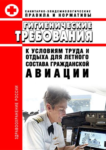 СанПиН 2.5.1.2423-08 Гигиенические требования к условиям труда и отдыха для летного состава гражданской авиации 2020 год. Последняя редакция