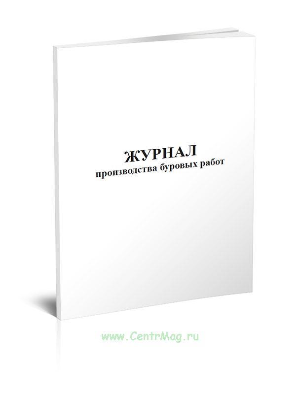 Журнал производства буровых работ