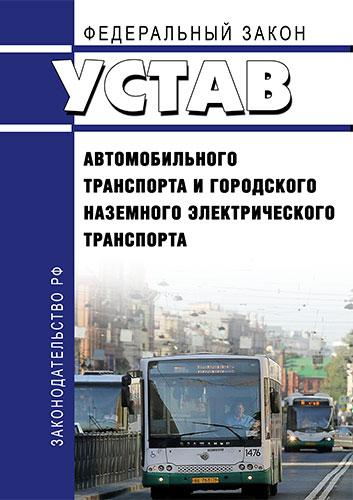 Устав автомобильного транспорта и городского наземного электрического транспорта. Федеральный закон 2019 год. Последняя редакция