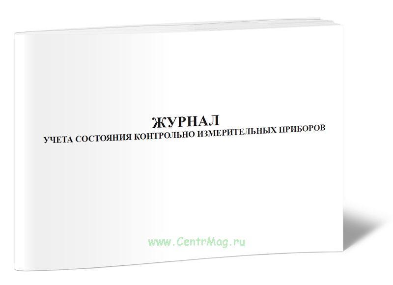 Журнал учета состояния контрольно-измерительных приборов