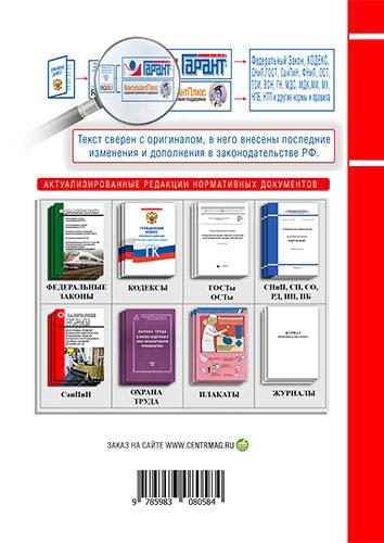 СанПиН 2.4.7.1166-02 Гигиенические требования к изданиям учебным для общего и начального профессионального образования 2020 год. Последняя редакция