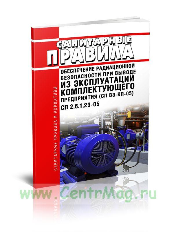 СП 2.6.1.23-05 Обеспечение радиационной безопасности при выводе из эксплуатации комплектующего предприятия (СП ВЭ-КП-05) 2020 год. Последняя редакция