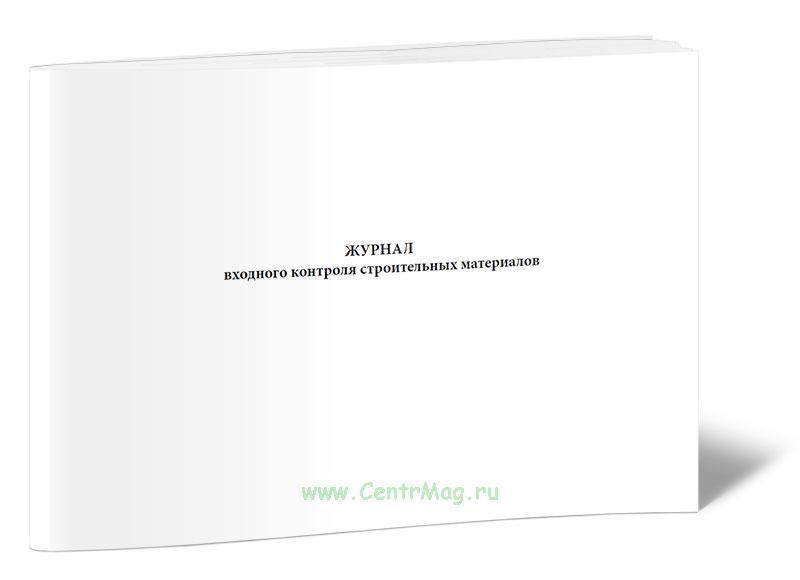Журнал входного контроля строительных материалов