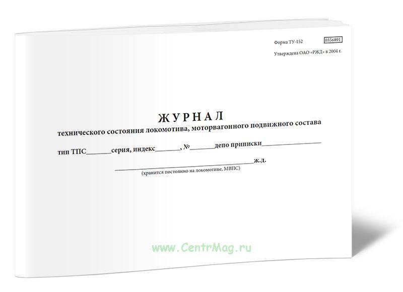 Журнал технического состояния локомотива, моторвагонного подвижного состава (Форма №ТУ-152)