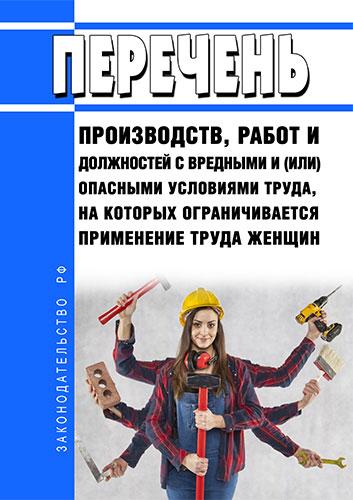 Перечень производств, работ и должностей с вредными и (или) опасными условиями труда, на которых ограничивается применение труда женщин 2020 год. Последняя редакция