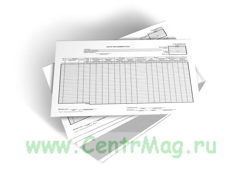 Реестр учета ценных бумаг, код 0504056