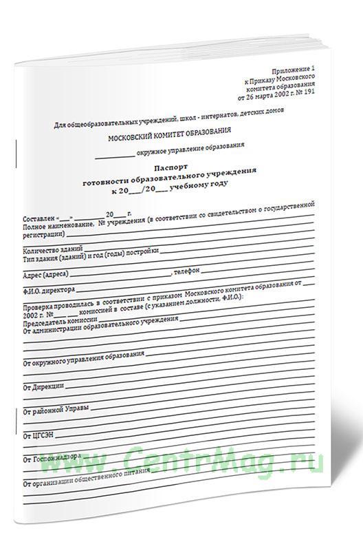 Паспорт готовности образовательного учреждения к учебному году (для общеобразовательных учреждений, школ-интернатов, детских домов)