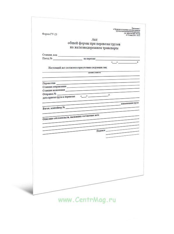 Акт общей формы при перевозке грузов на железнодорожном транспорте (Форма ГУ-23)