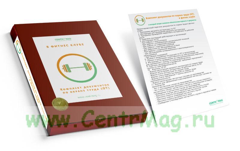 Комплект документов по охране труда (ОТ) в фитнес клубе