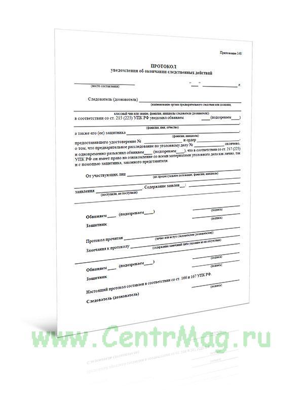 Протокол уведомления об окончании следственных действий