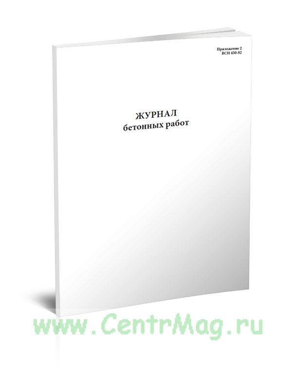 Журнал бетонных работ (ВСН 430-82)