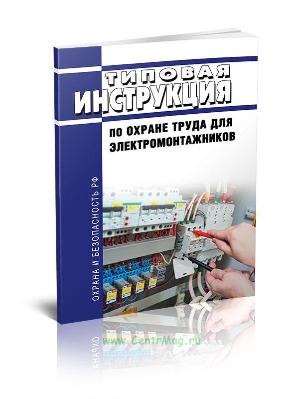 ТИ РО-051-2003 Типовая инструкция по охране труда для электромонтажников