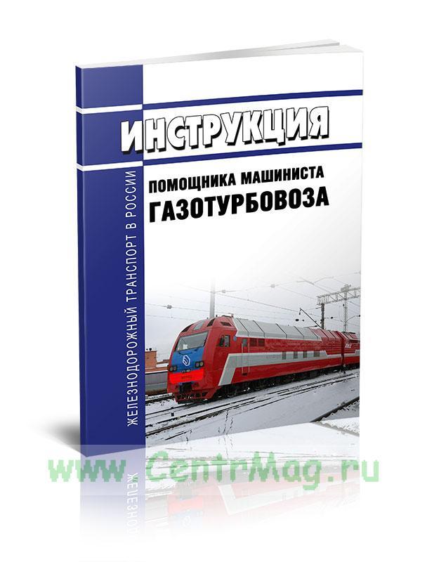Инструкция помощника машиниста газотурбовоза