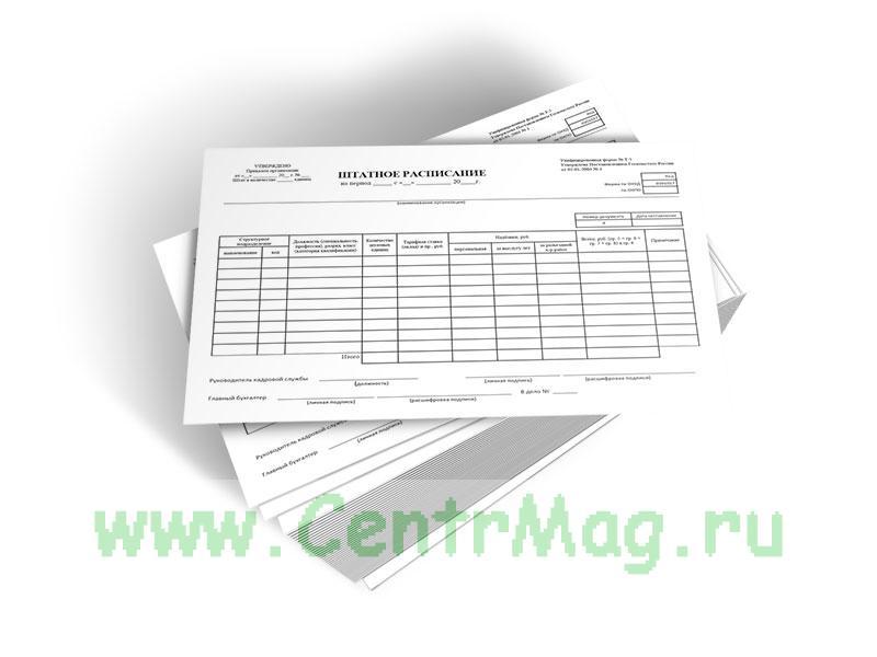 Штатное расписание (Унифицированная форма № Т-3, Форма по ОКУД 0301017)