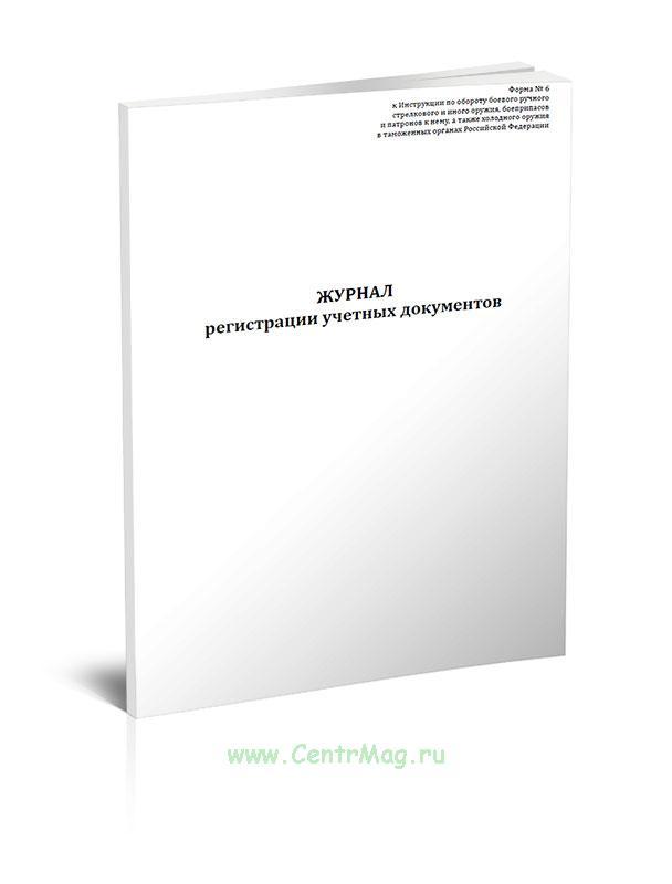 Журнал регистрации учетных документов (Форма № 6)