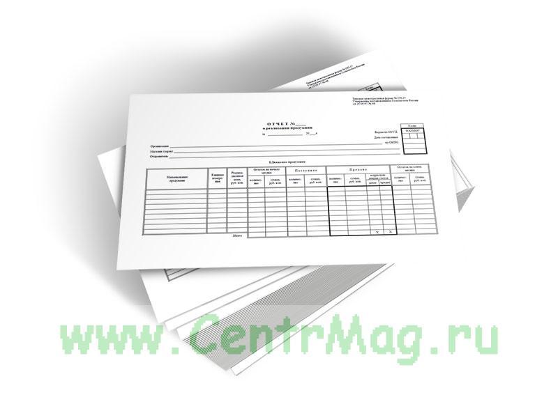 Отчет о реализации продукции (Форма № СП-37)