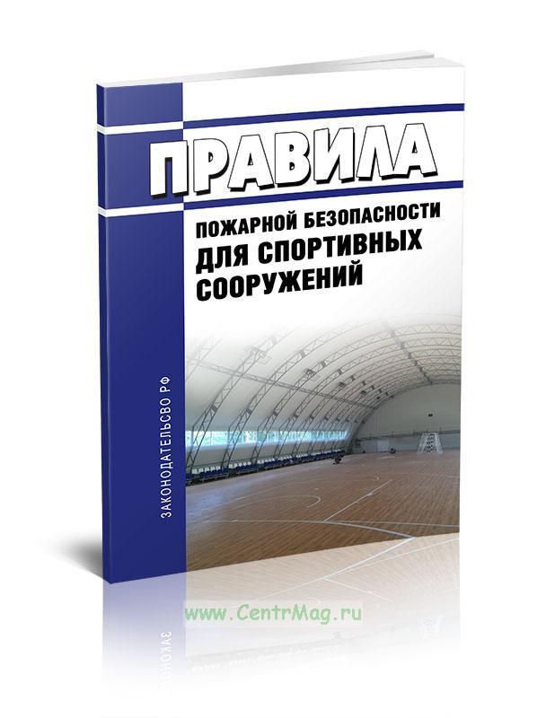 ПППБ-0-148-87 Правила пожарной безопасности для спортивных сооружений 2019 год. Последняя редакция