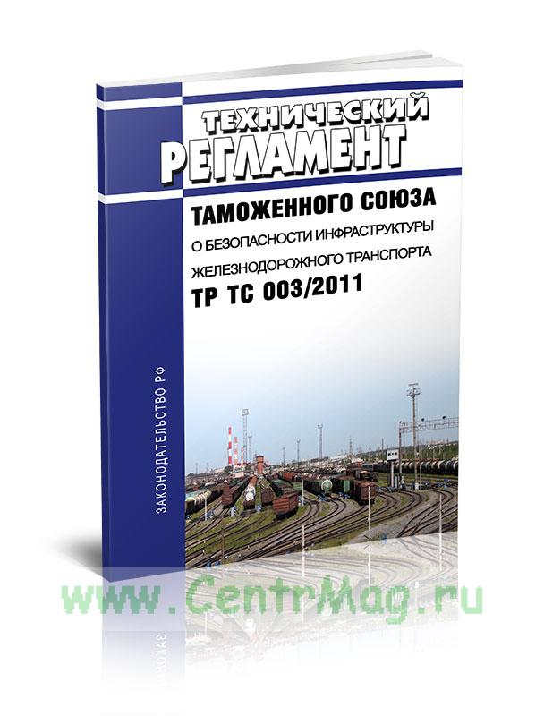 ТР ТС 003/2011 Технический регламент Таможенного союза