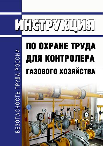 Инструкция по охране труда для контролера газового хозяйства 2020 год. Последняя редакция