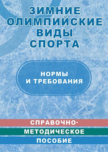 Зимние олимпийские виды спорта: нормы и требования: справочно-методическое пособие в таблицах и чертежах