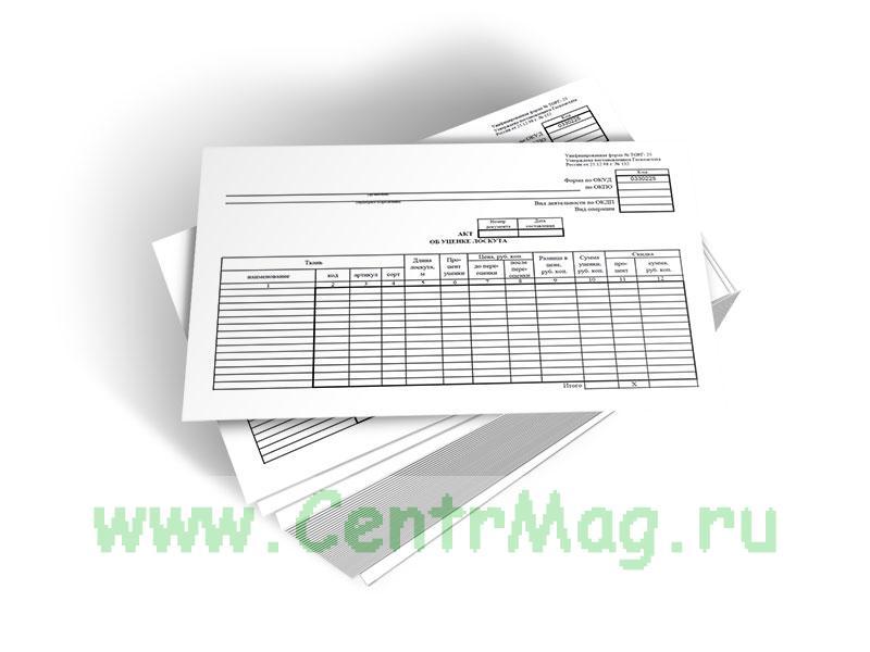 Акт об уценке лоскута (Форма № ТОРГ-25)