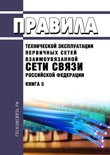 Правила технической эксплуатации первичных сетей Взаимоувязанной сети связи Российской Федерации. Книга 5. Правила технической эксплуатации линейных сооружений междугородных воздушных линий передачи 2020 год. Последняя редакция