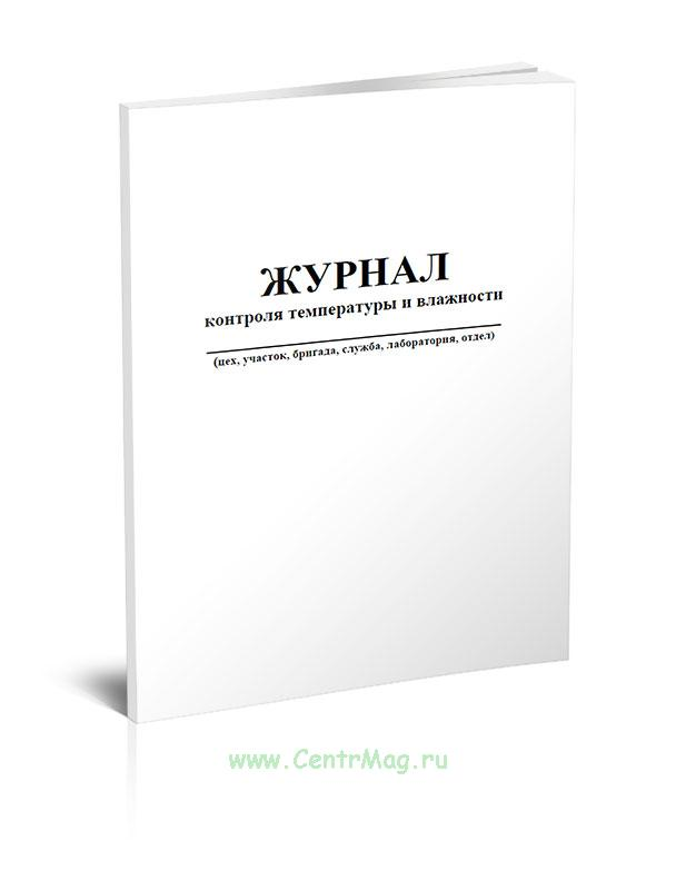 Журнал контроля температуры и влажности