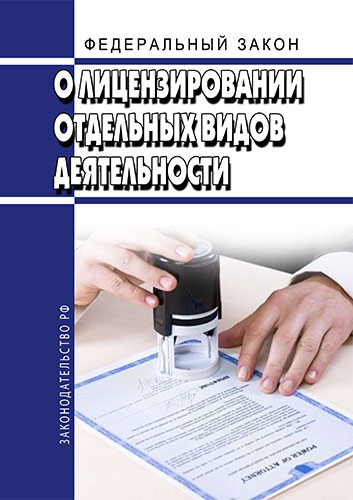 О лицензировании отдельных видов деятельности. Федеральный закон от 04.05.2011 № 99-ФЗ 2020 год. Последняя редакция