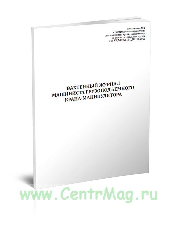 Вахтенный журнал машиниста грузоподъемного крана-манипулятора