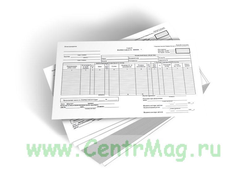 Наряд-заказ и квитанция (Форма БО-14 автосервис)