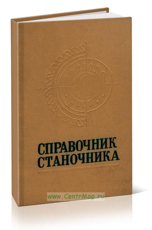 Справочник станочника
