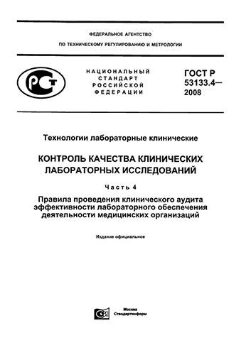 ГОСТ Р 53133.4-2008 Технологии лабораторные клинические. Контроль качества клинических лабораторных исследований. Часть 4. Правила проведения клинического аудита эффективности лабораторного обеспечения деятельности медицинских организаций 2019 год. Последняя редакция