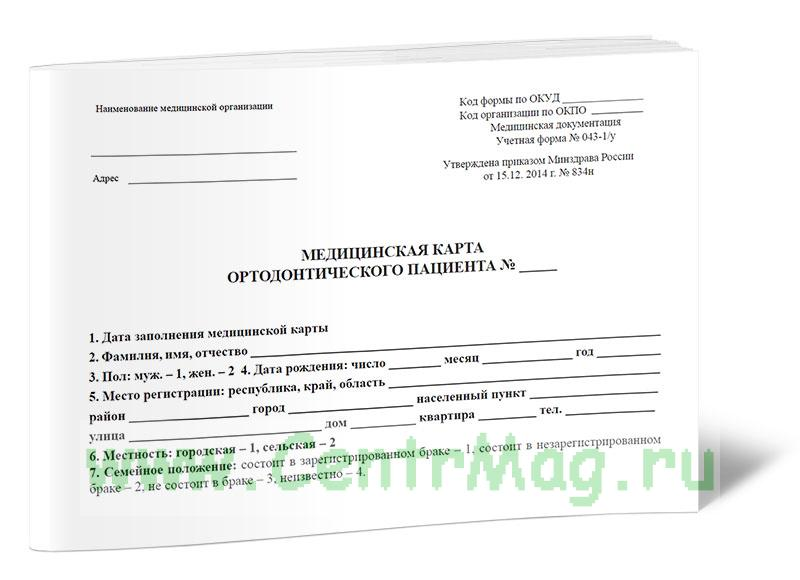 Медицинская карта ортодонтического пациента (Форма 043-1/у)