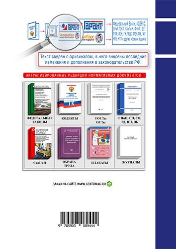 Инструкция по учету и хранению музейных ценностей, находящихся в государственных музеях СССР 2019 год. Последняя редакция