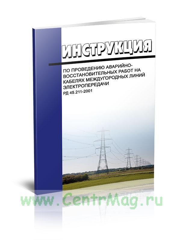 РД 45.211-2001 Инструкция по проведению аварийно-восстановительных работ на кабелях междугородных линий электропередачи 2019 год. Последняя редакция