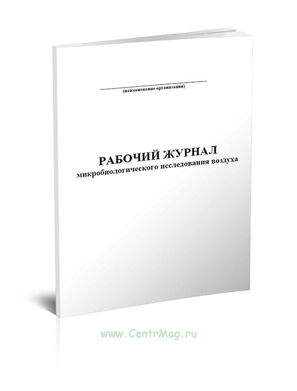 Рабочий журнал микробиологического исследования воздуха (Форма 380/у)