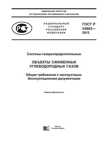 ГОСТ Р 54982-2012 Системы газораспределительные. Объекты сжиженных углеводородных газов. Общие требования 2020 год. Последняя редакция