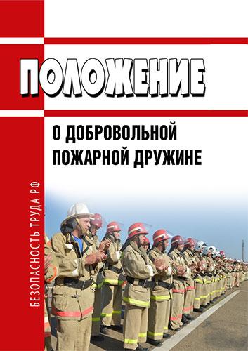 Положение о добровольной пожарной дружине