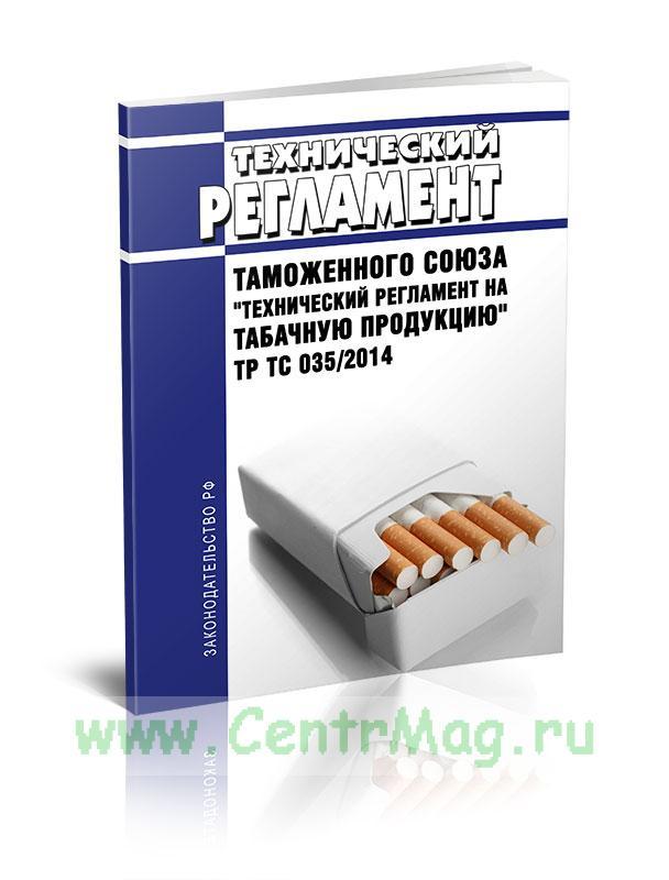 ТР ТС 035/2014 Технический регламент Таможенного союза