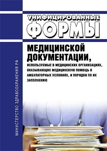 Унифицированные формы медицинской документации, используемые в медицинских организациях, оказывающих медицинскую помощь в амбулаторных условиях, и порядки по их заполнению 2020 год. Последняя редакция